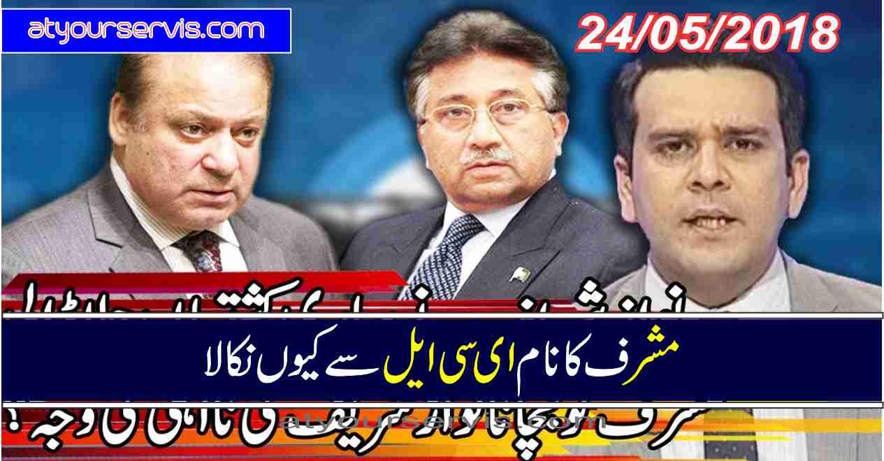 24 May 2018 - Musharraf Ka Name ECL Say Kion Nikala