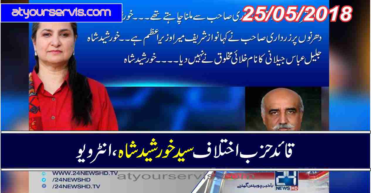 25 Apr 2018 - Exclusive Talk With Khursheed Ahmed Shah