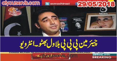 29 Jun 2018 - PPP Chairman Bilawal Bhutto Exclusive Interview
