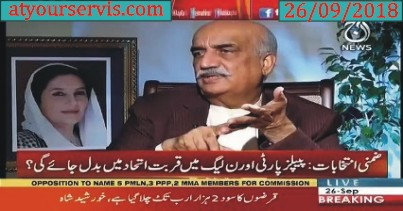 26 Sep 2018 - Khursheed Shah Interview