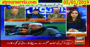 05 Jan 2019 - Opposition, Govt And PAC