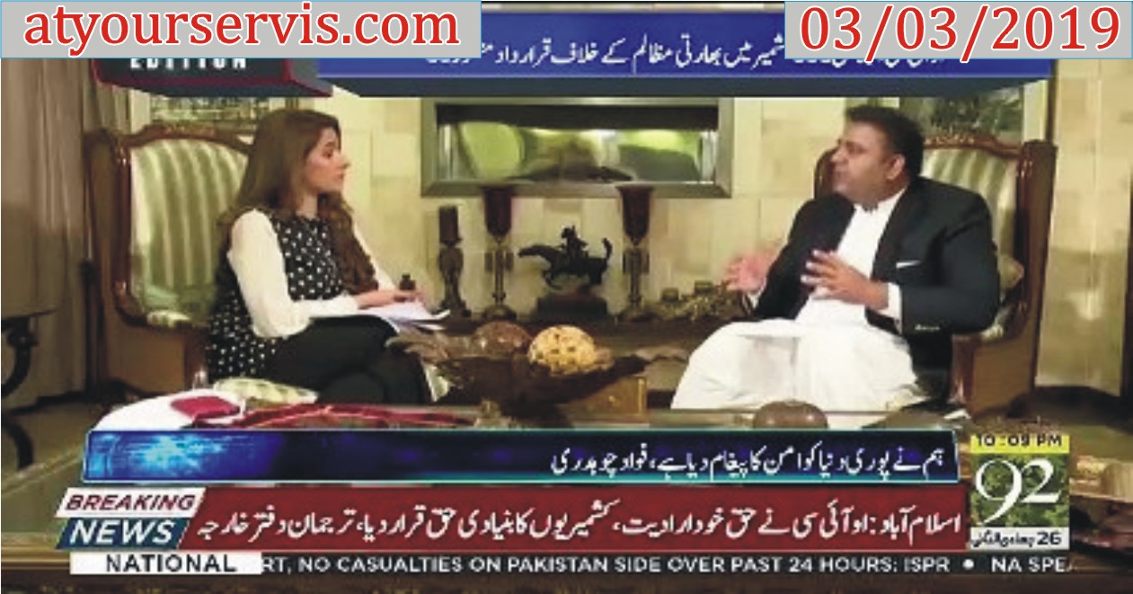 03 Mar 2019 - Fawad Chaudhry Exclusive Interview