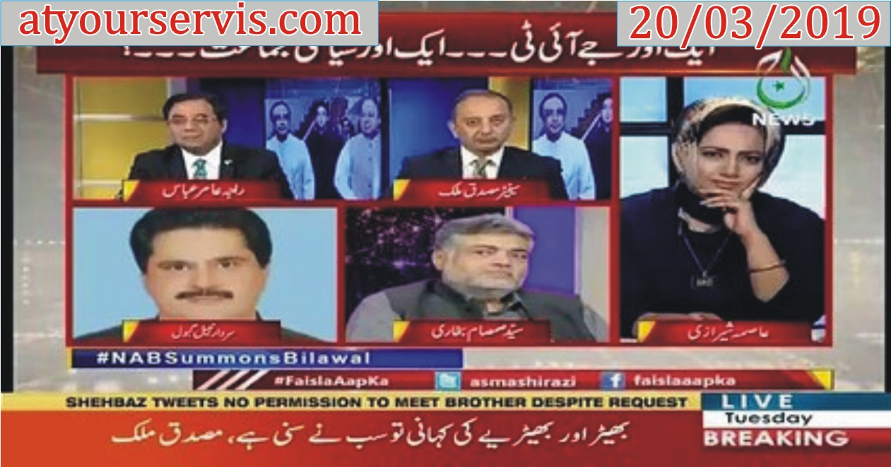 19 Mar 2019 - Political Future of Zardari & Bilawal