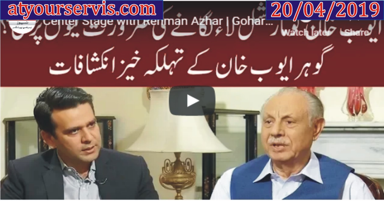 20 Apr 2019 - Gohar Ayub Khan Exclusive Interview