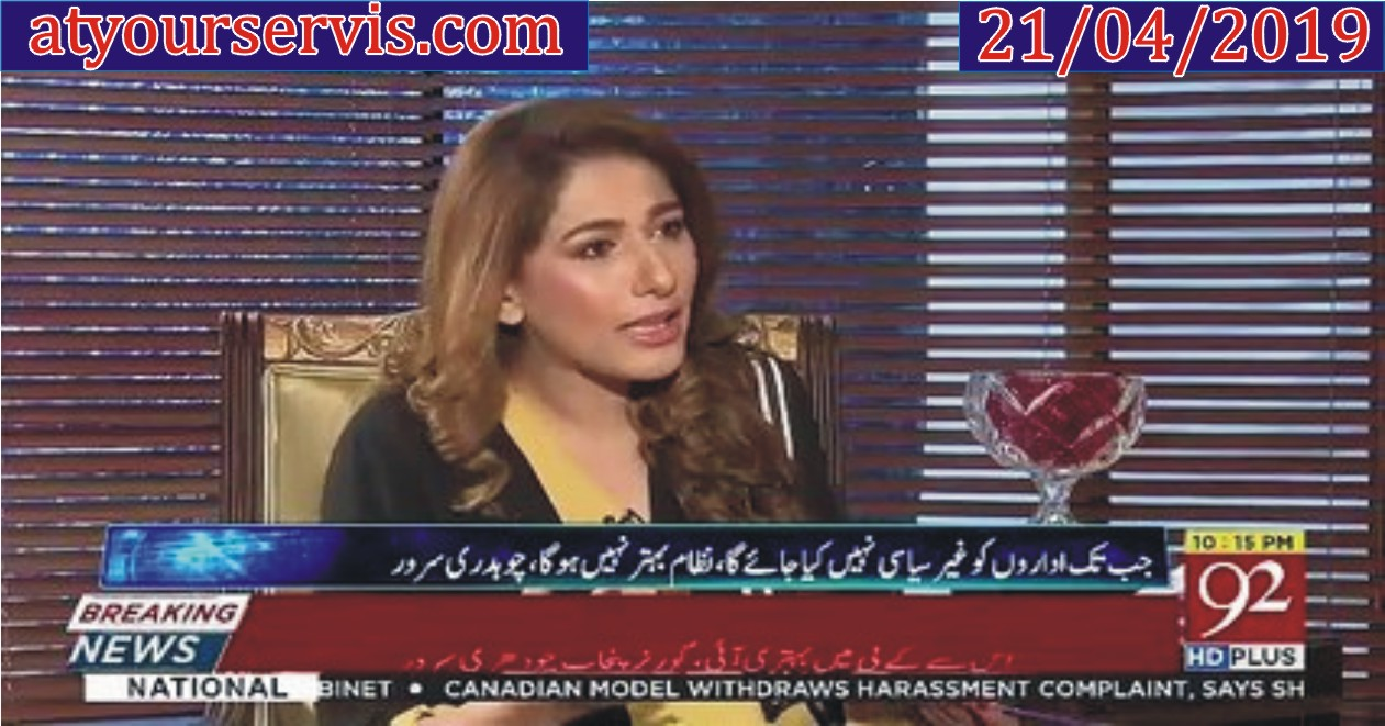 21 Apr 2019 - Chaudhary Sarwar Exclusive Interview