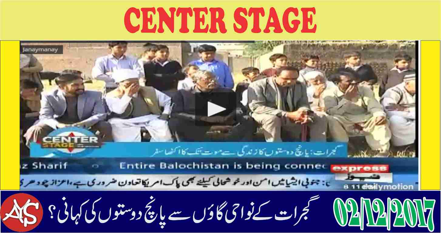 02 Dec 2017 -  Center Stage Ka Gujrat Kay Nawahi Gaon Say Kh...
