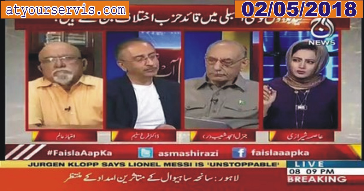 02 May 2019 - Political Future of PMLN