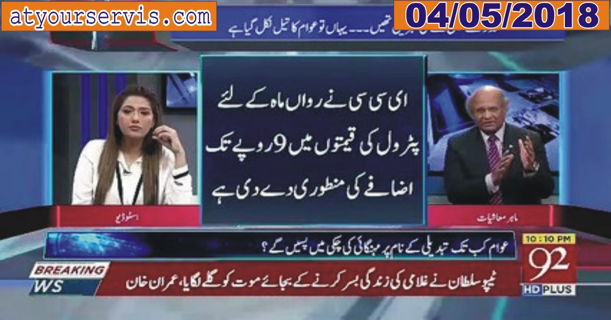 04 May 2019 - South Punjab Province, Other Issues