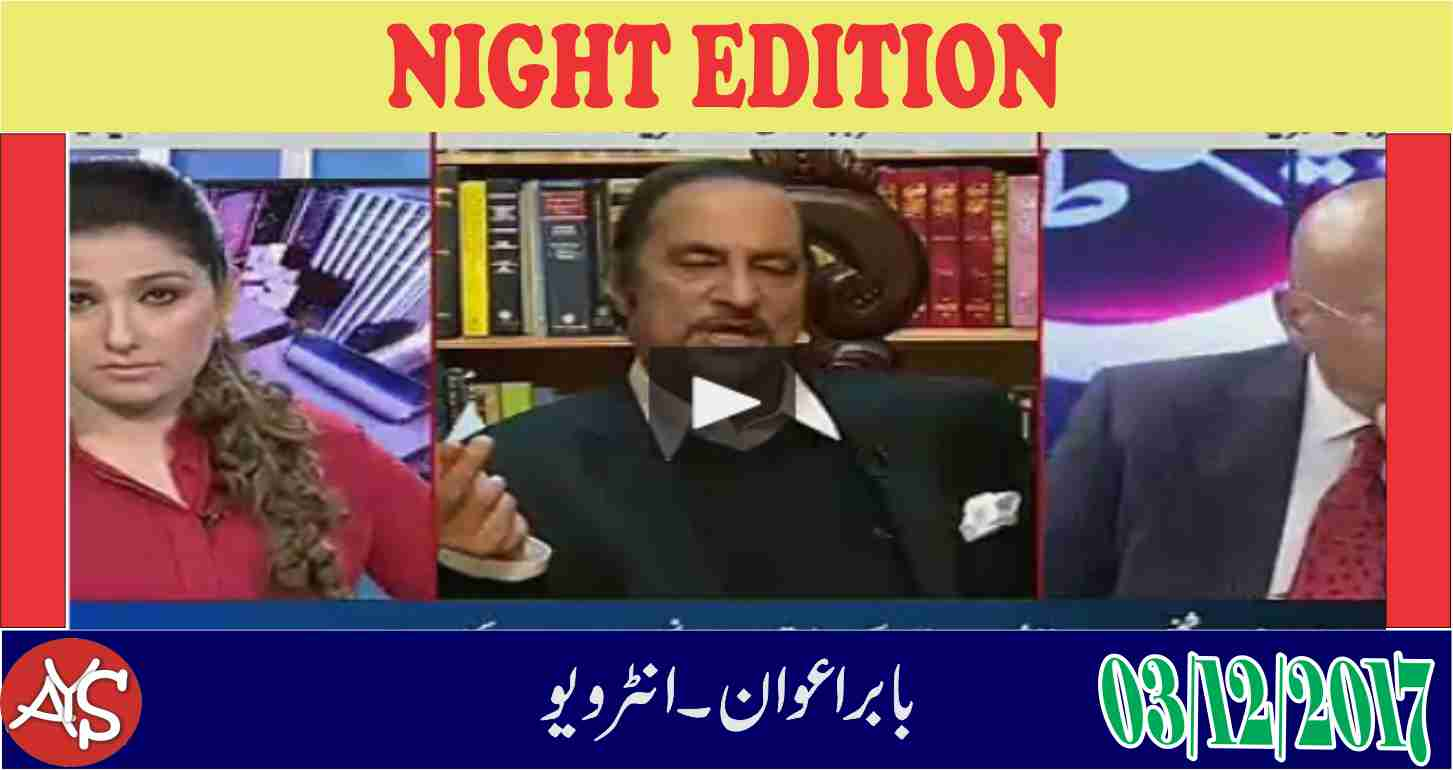 03 Dec 2017 - Dr Babar Awan Exclusive Interview