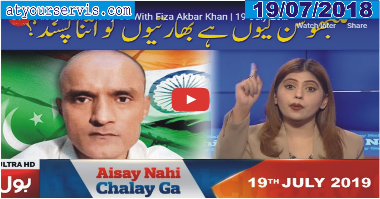 19-Jul-2019---Aisay-Nahi-Chalay-Ga-With-Dr--Fizza-Akbar-BY-Fizza-Akbar---Pak-India-Relations