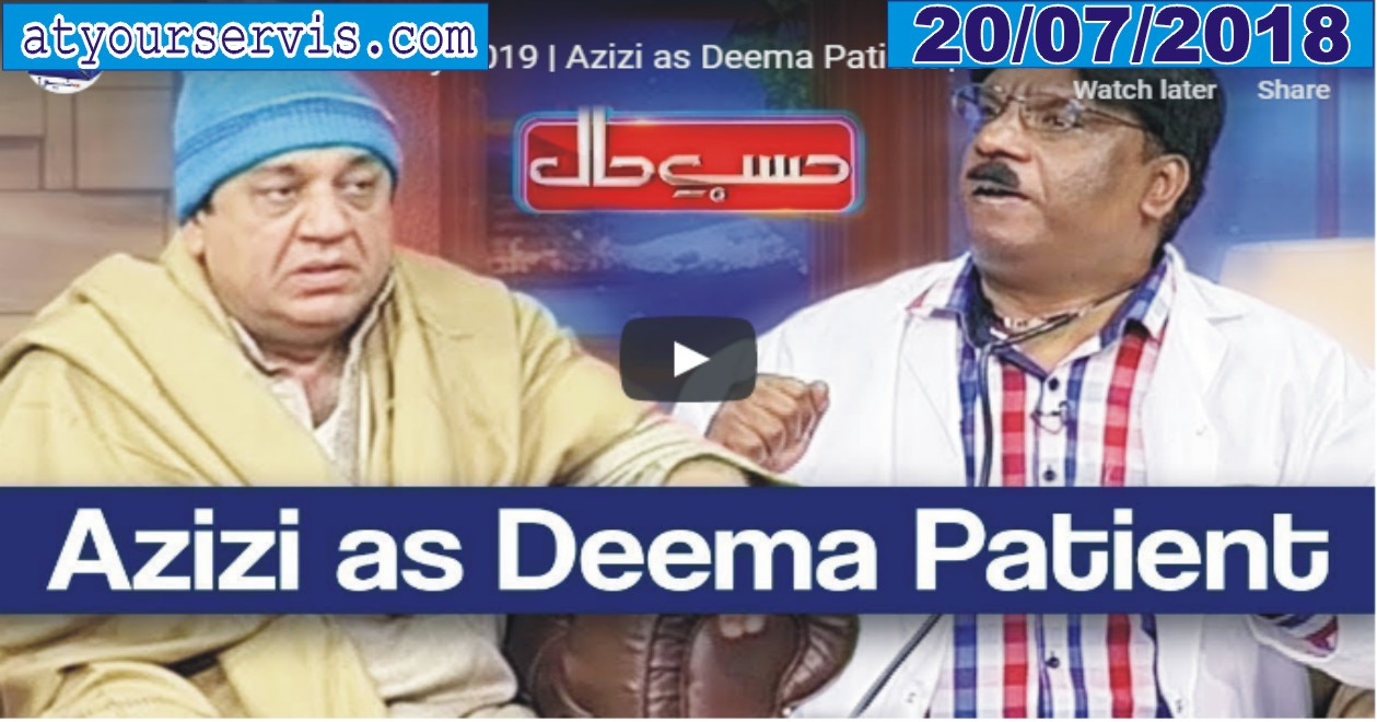 20 Jul 2019 - Azizi as Deema Patient