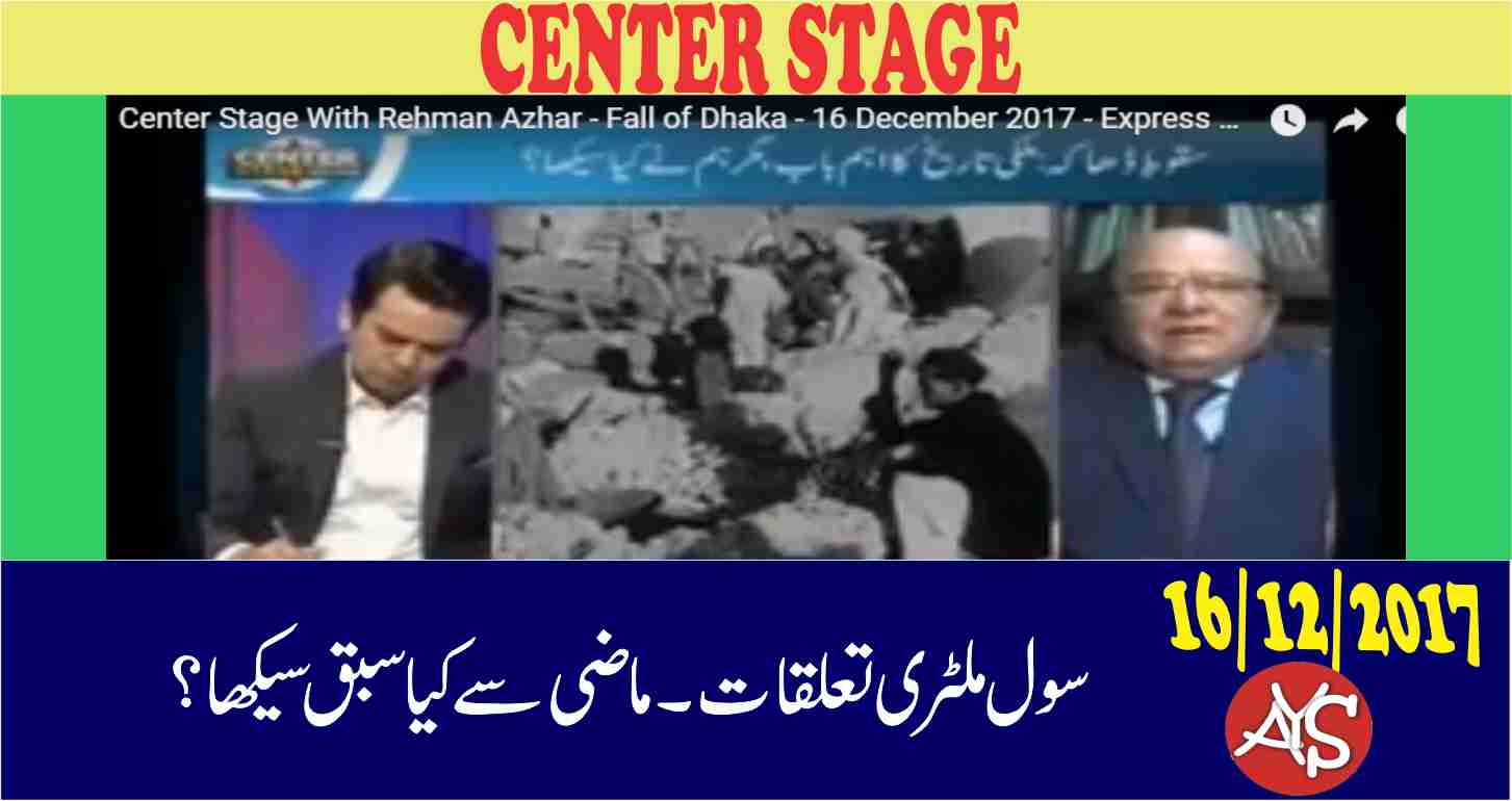 16 Dec 2017 - Civil Military Taluqath Mazi Se Hum Ne Kiya S...
