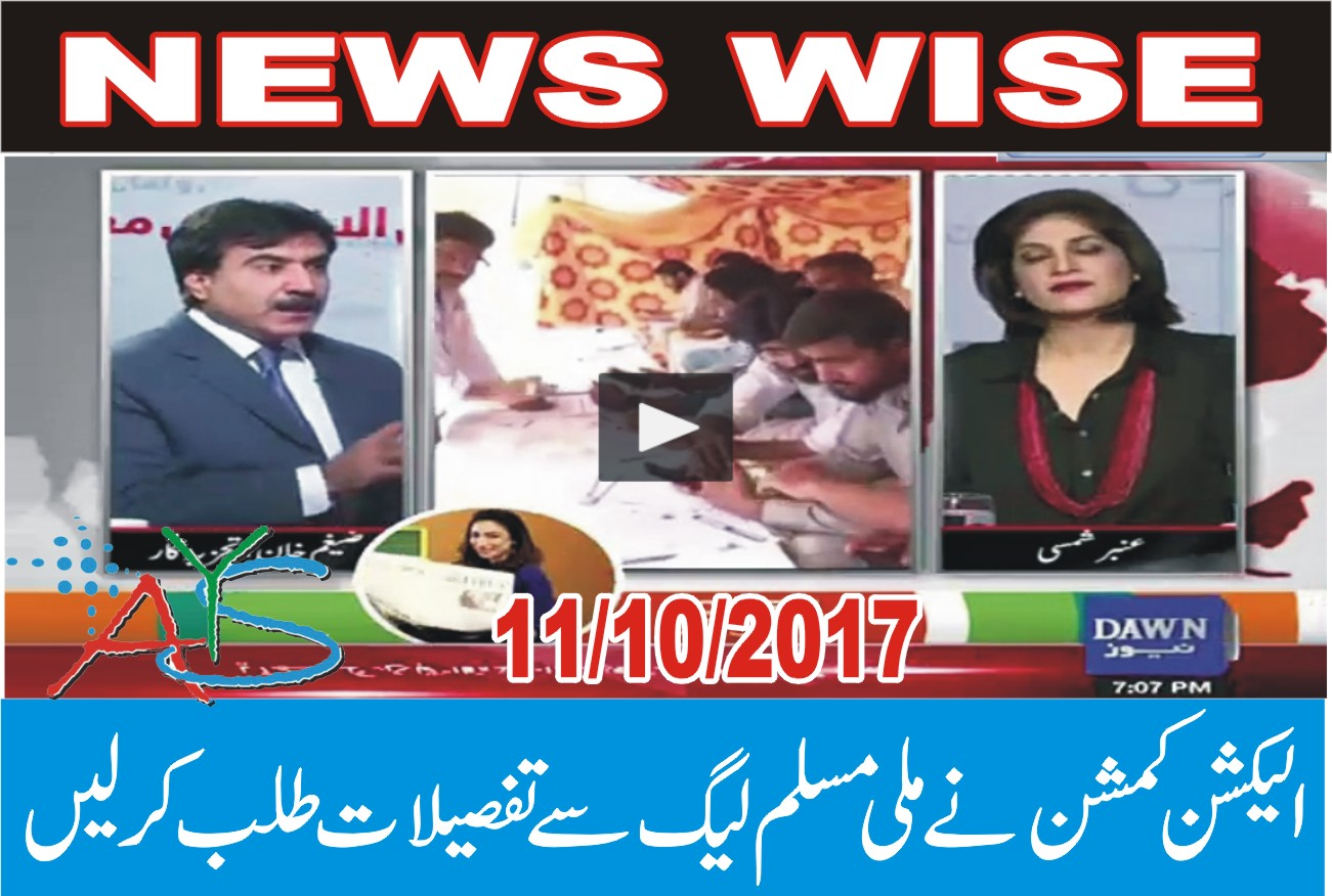 11 Oct 2017 - Election Commission Nay Milli Muslim League K.