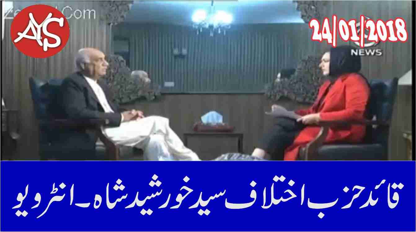 24 Jan 2018 - Syed Khursheed Ahmed Shah Exclusive Interview...