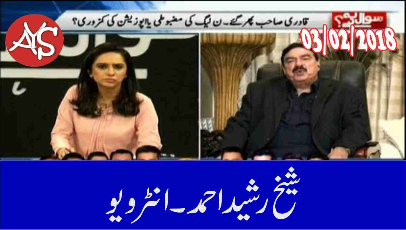 03 Feb 2018 - Exclusive Talk WIth Sheikh Rasheed Ahmed