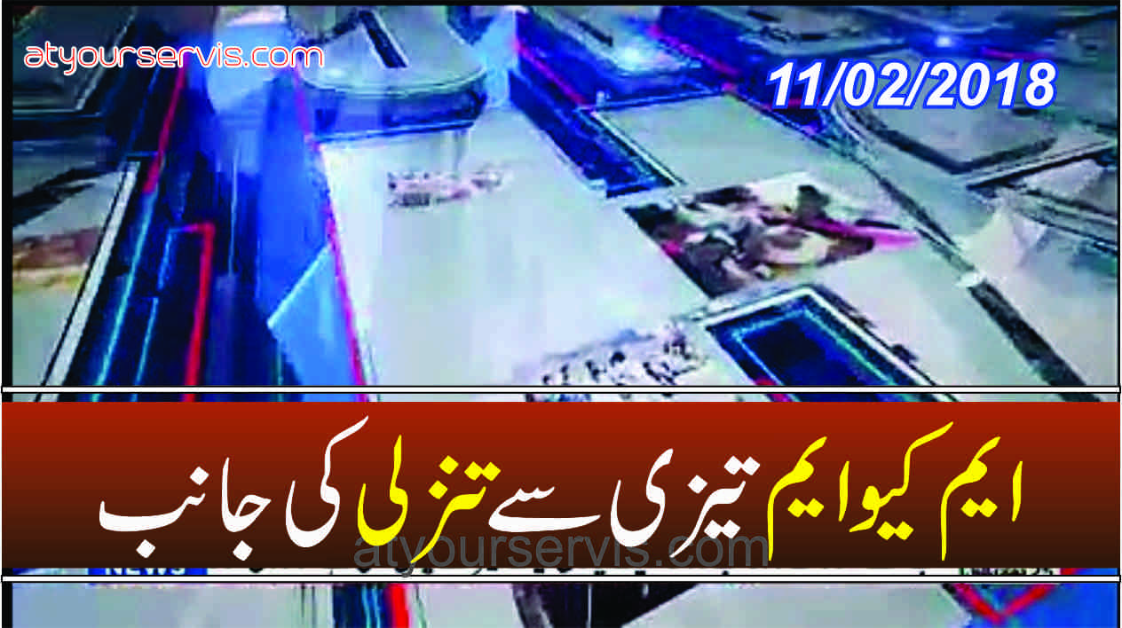 11 Feb 2018 - Horse Trading in MQM