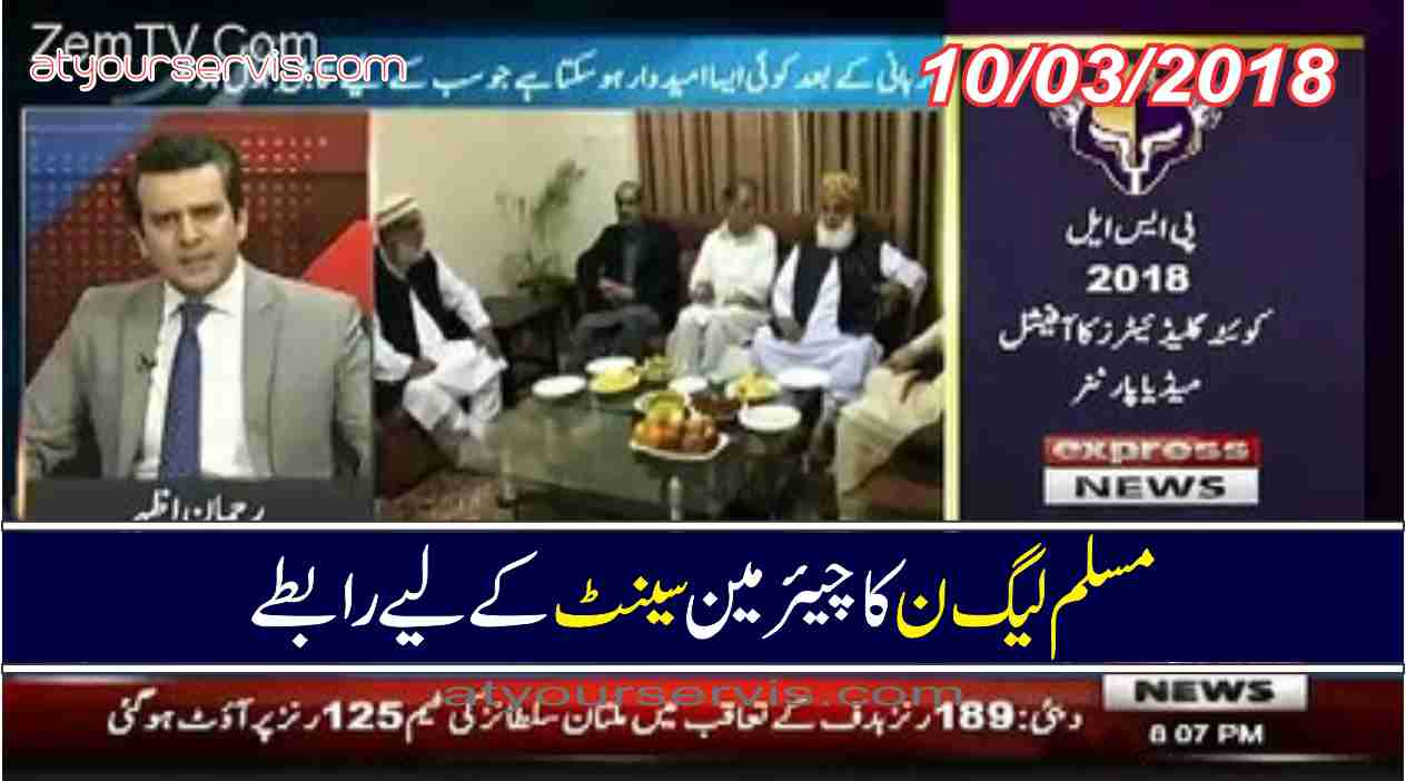 10 Mar 2018 - Muslim League N Ka Chairman Senate Kay Liye M