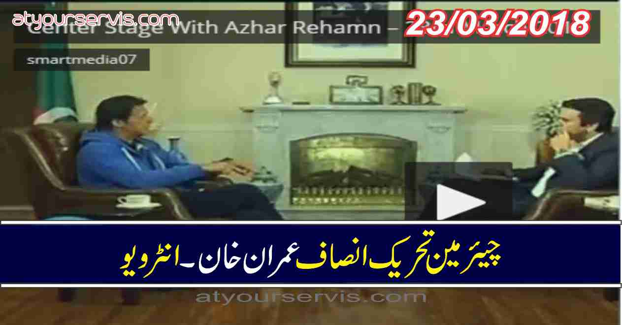 23 Mar 2018 - Imran Khan Exclusive Interview