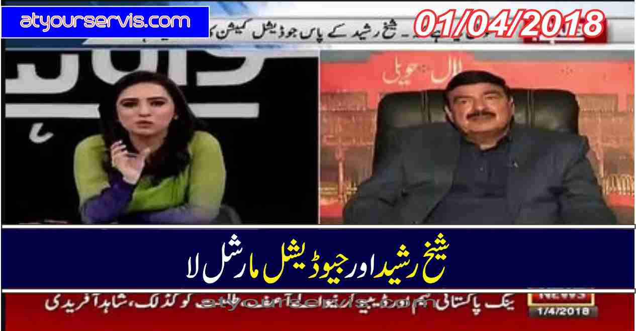 01 Apr 2018 - Sheikh Rasheed Ahmad Exclusive Interview